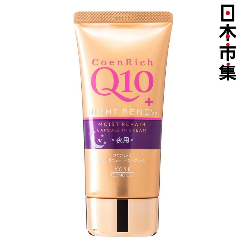 日版Kose Q10夜用強效 修護護手霜 80g【市集世界 - 日本市集】