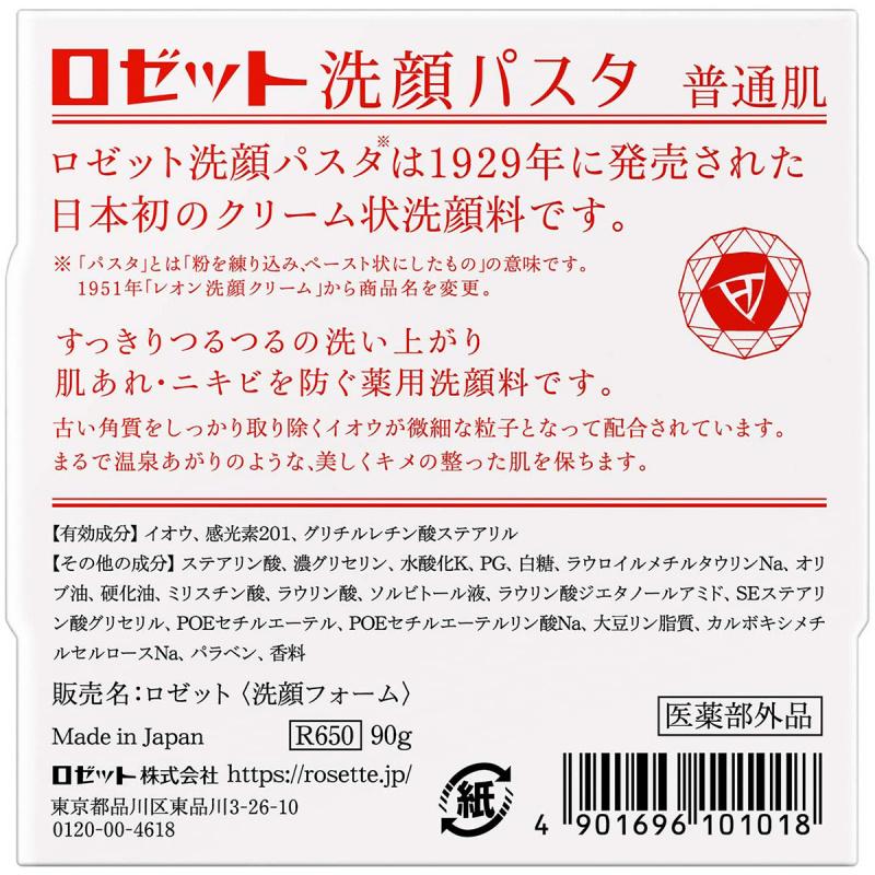 日版Rosette 祛痘玫瑰花天然硫磺潔面乳 90g (中性/偏油膚質)【市集世界 - 日本市集】