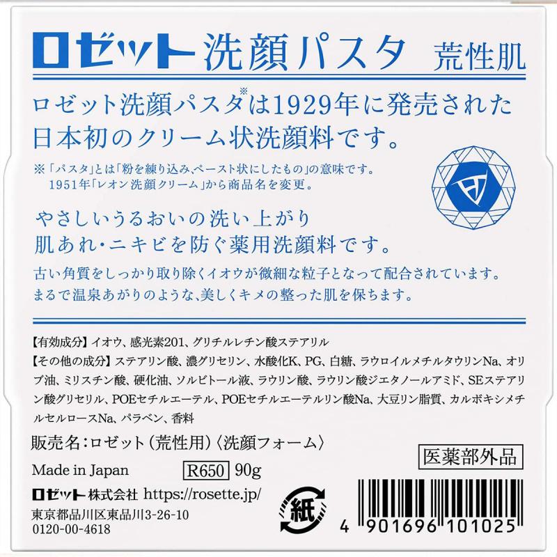 日版Rosette 祛痘玫瑰花天然硫磺潔面乳 90g (乾性膚質)【市集世界 - 日本市集】