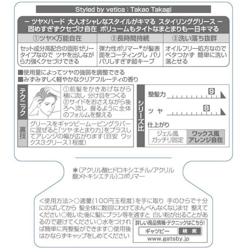 日版Gatsby 自然貼服 光澤保濕造型啫喱 100g【市集世界 - 日本市集】