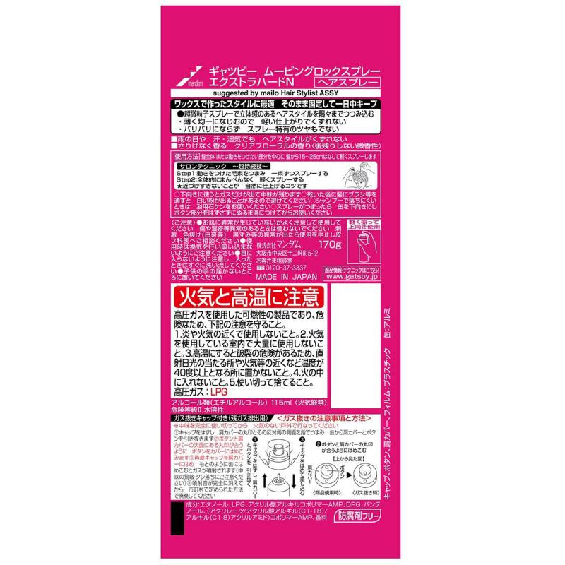 日版Gatsby 持久造型 定型噴霧 170g【市集世界 - 日本市集】