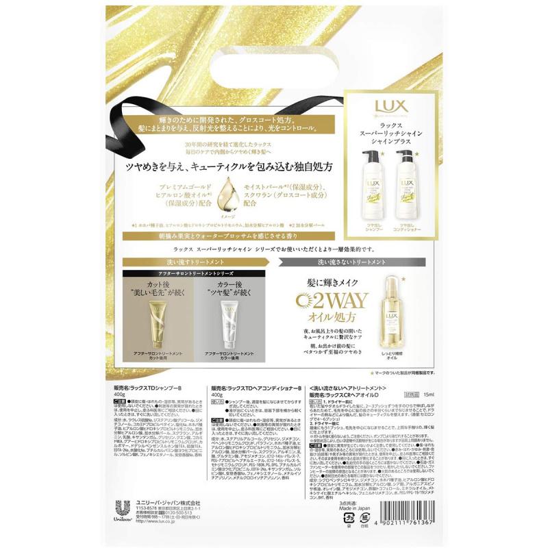 日版Lux Super Shine 豐盈亮澤套裝 (洗髪水+護髮素+迷你修護油)【市集世界 - 日本市集】