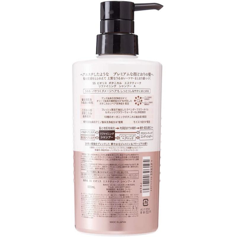 日版Kose Bioliss 美麗工學專業系列 保濕洗髪水 500ml【市集世界 - 日本市集】