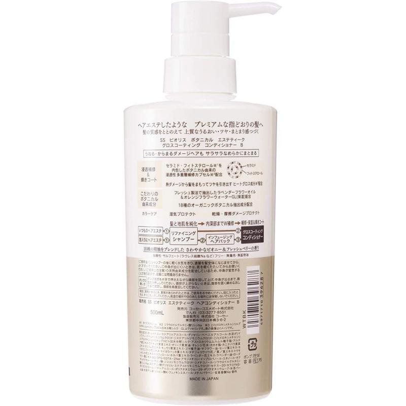 日版Kose Bioliss 美麗工學專業系列 滋潤護髮素 500ml【市集世界 - 日本市集】