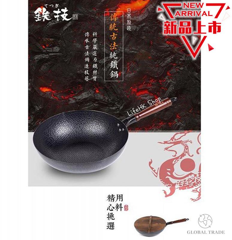 日本製🇯🇵鉄技 Watahan 超好用高純鐵炒鍋(32cm)🍳(香港正貨)