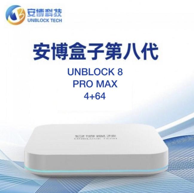 安博 - (最新)安博盒子8 PRO MAX