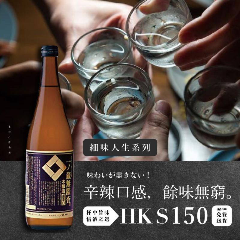 日本宮城県一ノ蔵無鑑査本醸造超辛口清酒