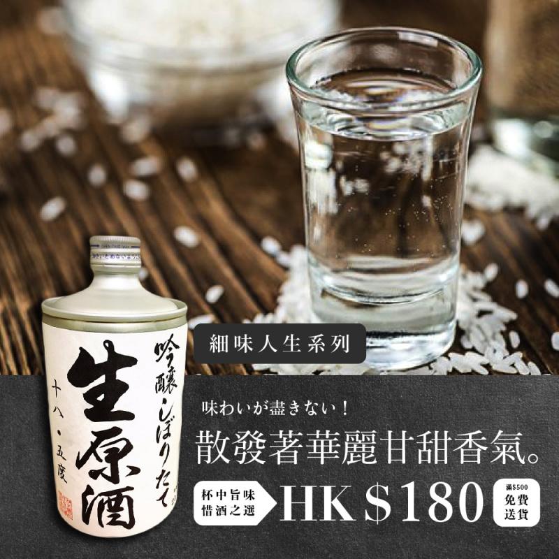 日本四国徳島県鳴門鯛しぼりたて生原酒清酒720ml