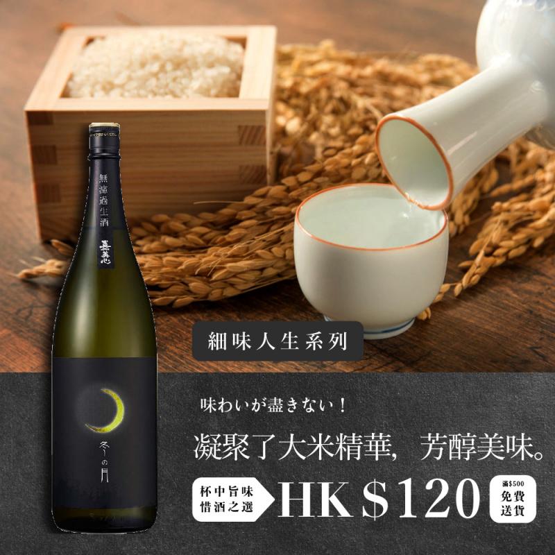 日本岡山県嘉美心純米吟醸生酒冬の月清酒 [2容量]