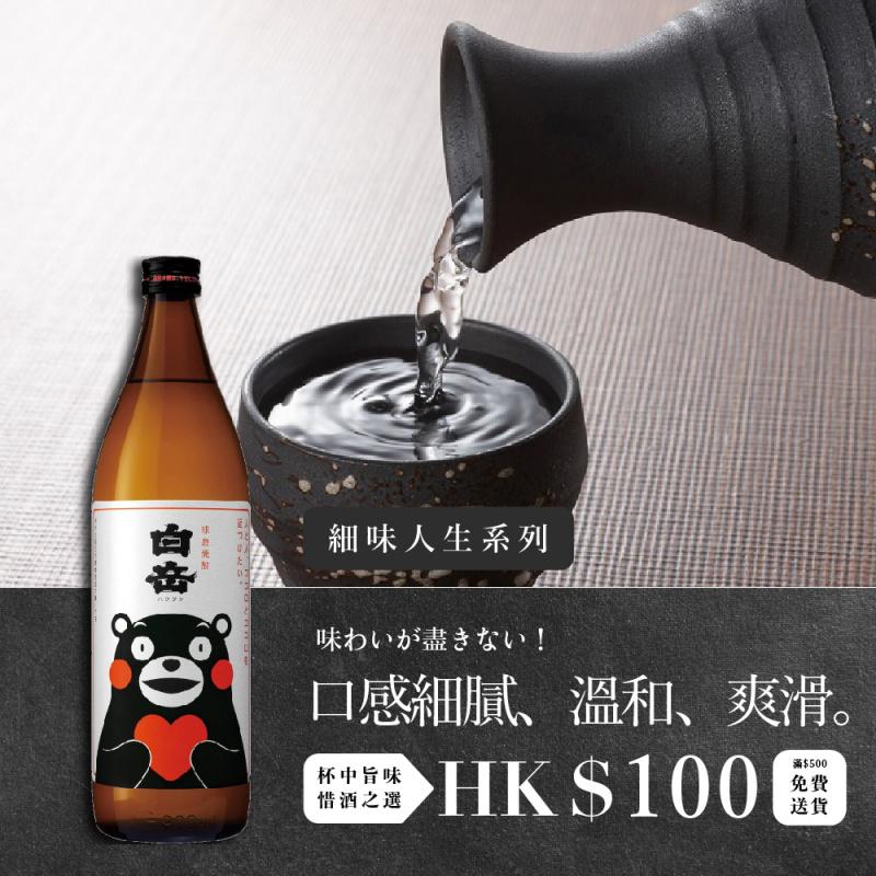 日本熊本県白岳 本格米烧酎