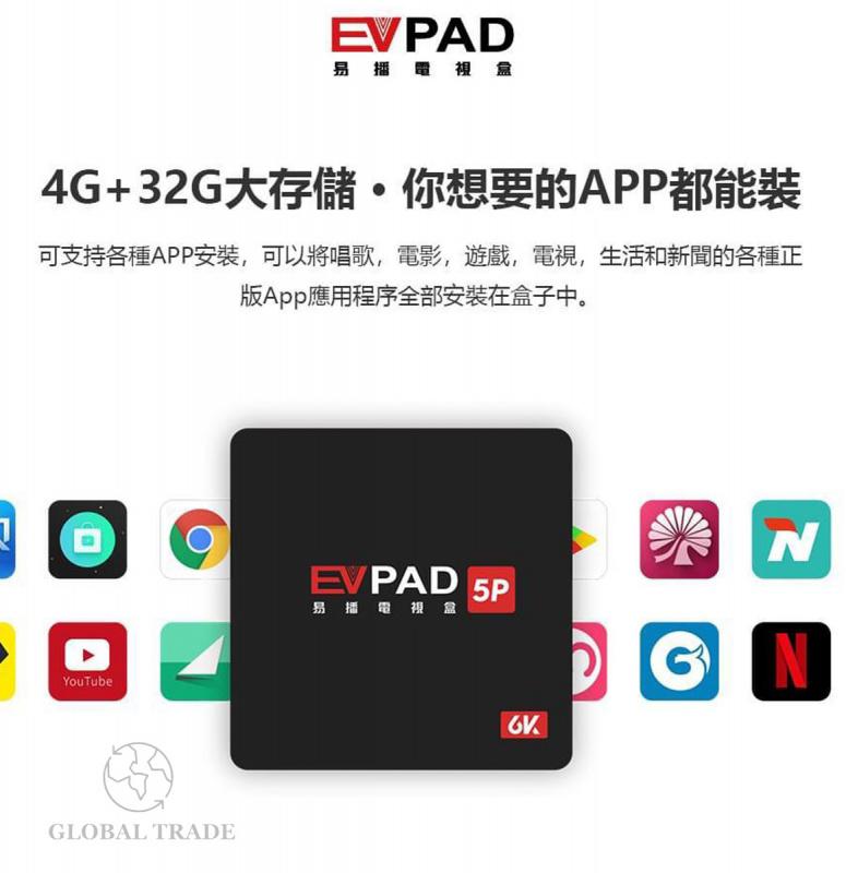 易播-EVPAD第五代智能語音電視盒網絡機頂盒 4+32GB (香港正貨)