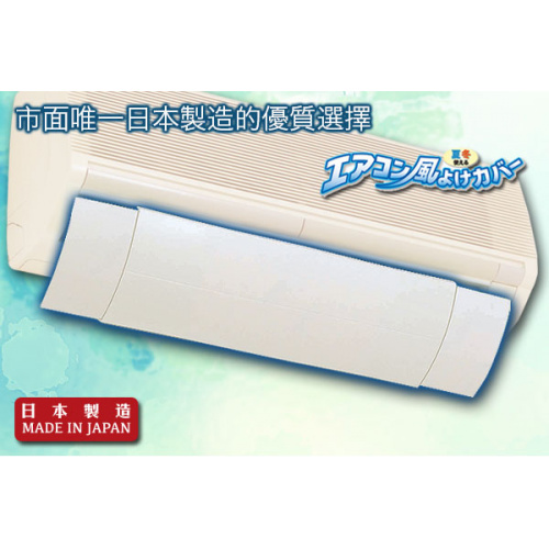 冷氣機出風口擋風板 日本製造