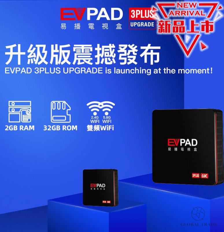 EVPAD 3 PLUS 智能電視盒(6K)