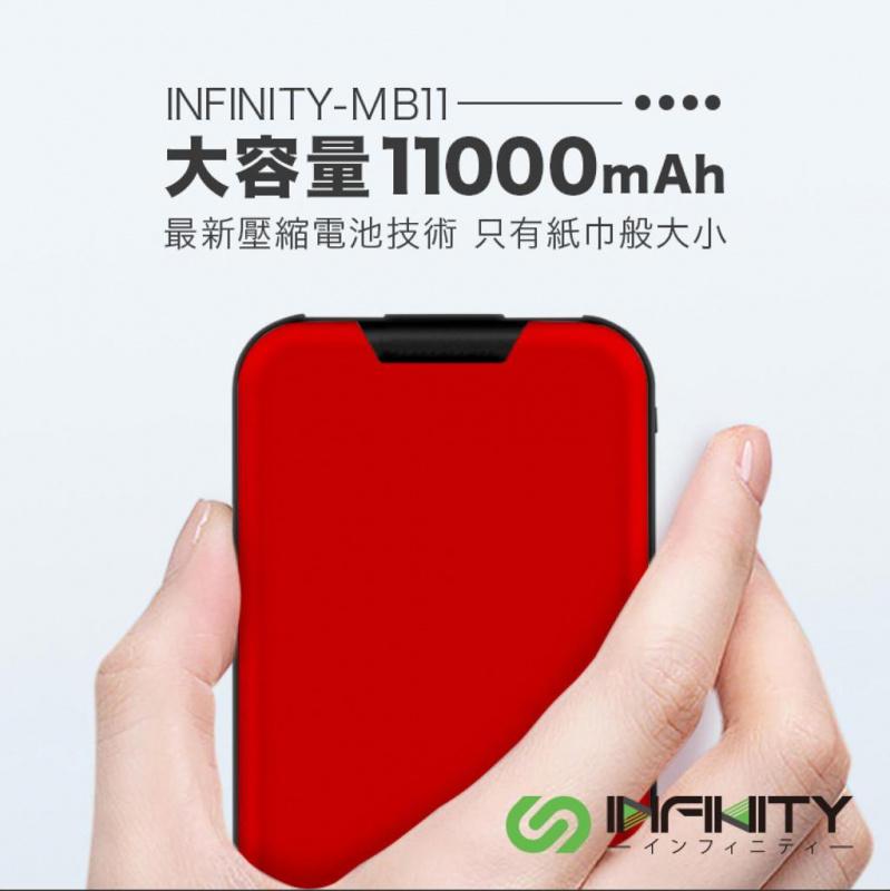 INFINITY MB11 11000mAh 3.0 激薄輕便超急速充電 行動電源