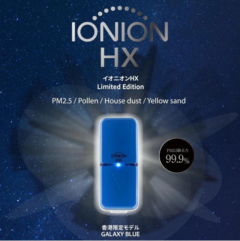 日本 IONION HX 超輕量隨身空氣清淨機 - Navy (香港限定)