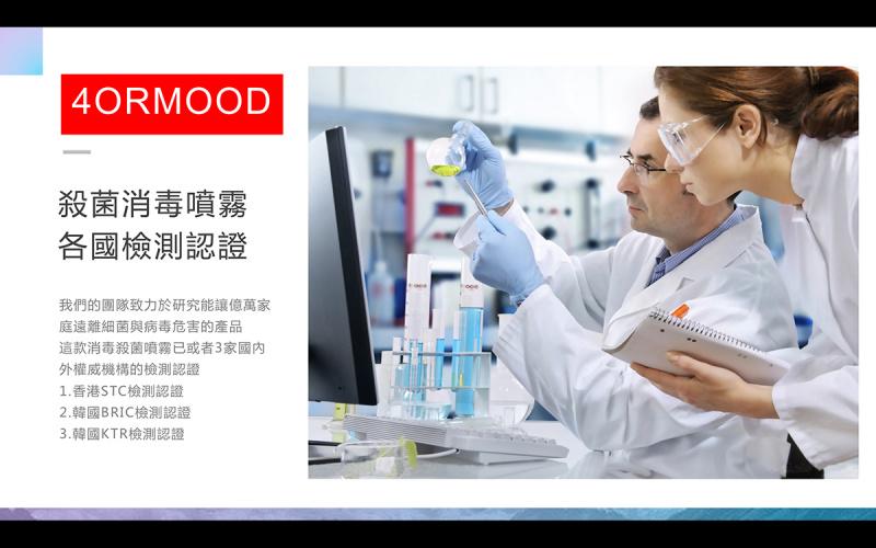 韓國科研4ormood 無害殺菌消毒噴霧 500ml【市集世界】