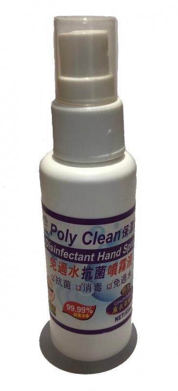 保潔麗消毒抗菌噴霧