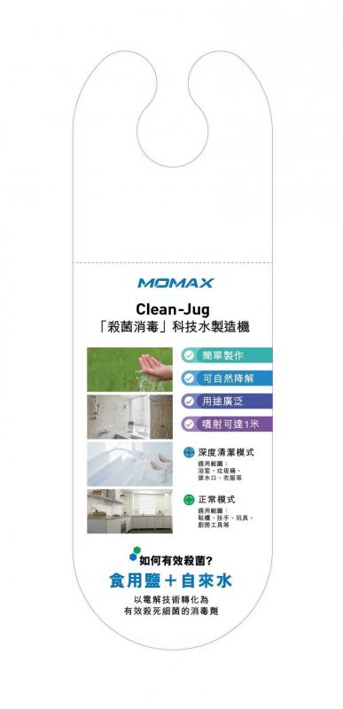 Momax HL3 Clean-Jug 天然殺菌消毒水製造器