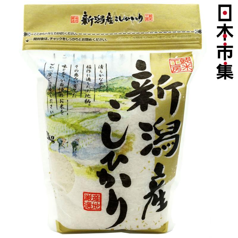 日本 純米の工房 新潟縣產 頂級越光米 2kg【市集世界 - 日本市集】