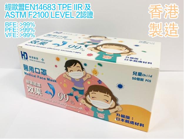 醫用口罩 小童口罩50個 (香港製造)