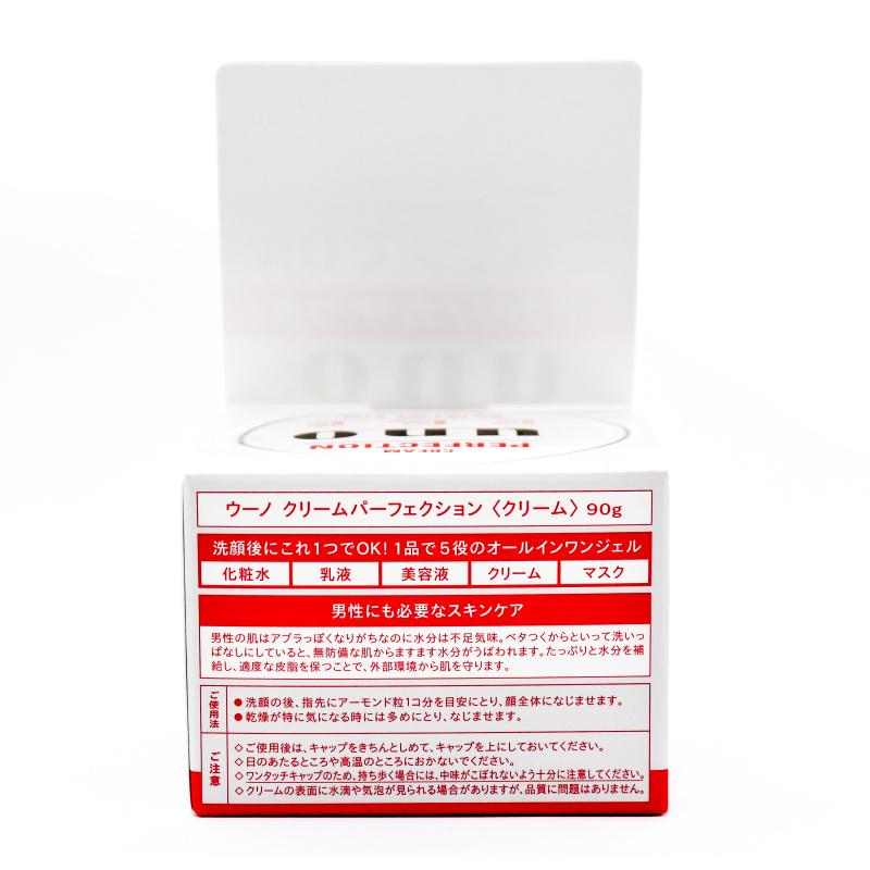Shiseido 資生堂UNO 男士多效合一清爽控油保濕防曬啫喱面霜(80g)