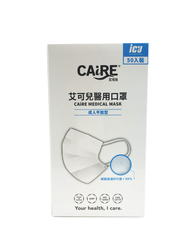 (現貨) CAiRE艾可兒3層醫用成人平面口罩(藍色) 50片/盒 **台灣製造**