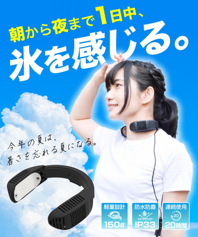 日本 THANKO 掛頸冷氣機