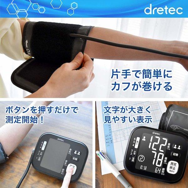 dretec BM-202上臂血壓計
