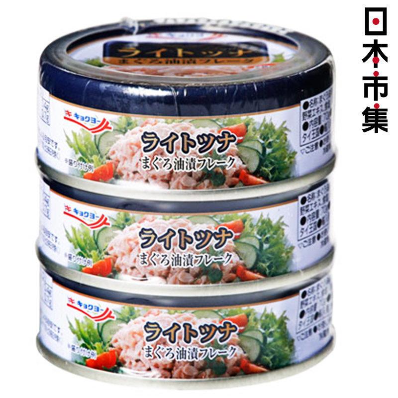 日本 キョクヨー 油漬金倉吞拿魚罐頭 (輕調味) 70g x 3罐【市集世界 - 日本市集】
