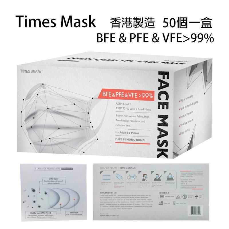 香港製 Times Mask ASTM Level 2 口罩一盒 (50個裝)(藍色)
