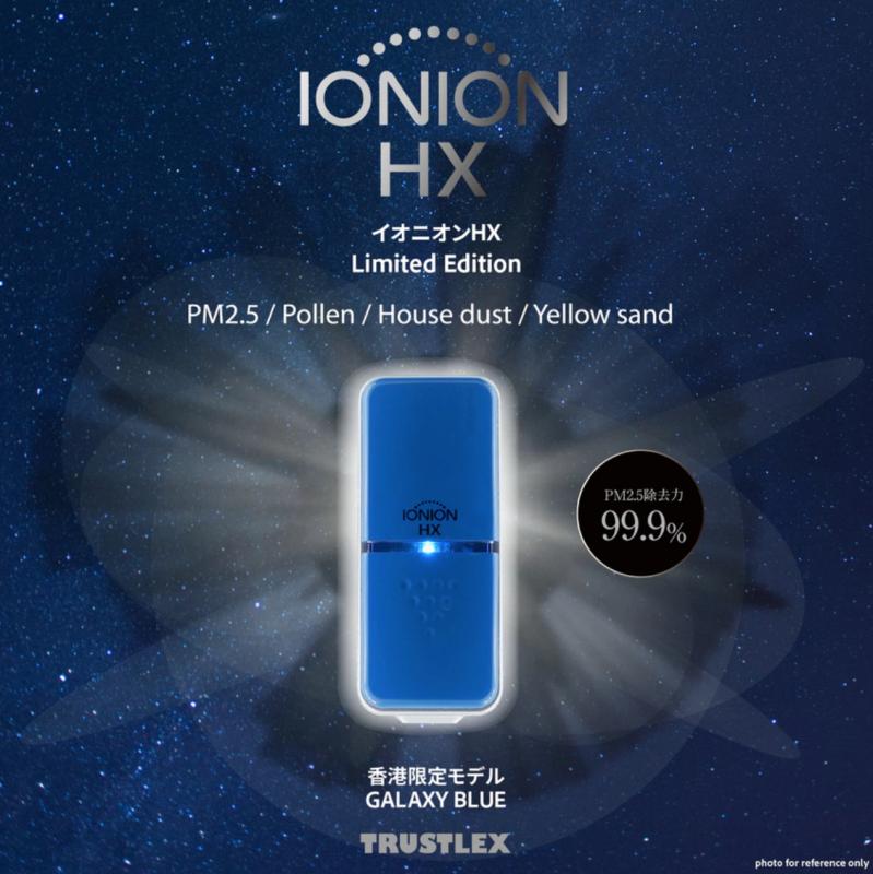 IONION HX 隨身型負離子空氣清淨機 (網店限定優惠)