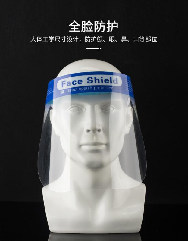 成人,兒童高透光 防護面罩, 防飛沬,防油濺, 廠房防油濺
