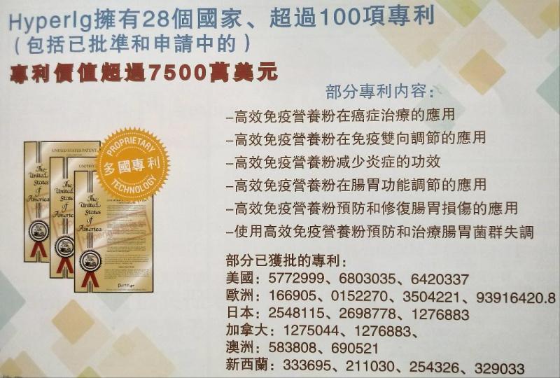 Hyperig PL100 高效平衡免疫蛋白粉