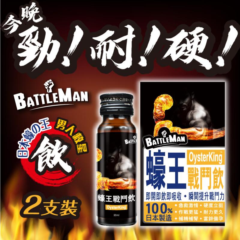 Battle Man 蠔王戰鬥飲 Oyster King 50mL x 2支 1盒裝