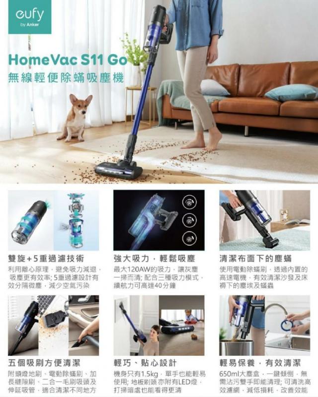 Eufy Home Vac S11 Go 無線吸塵機🍃🍃