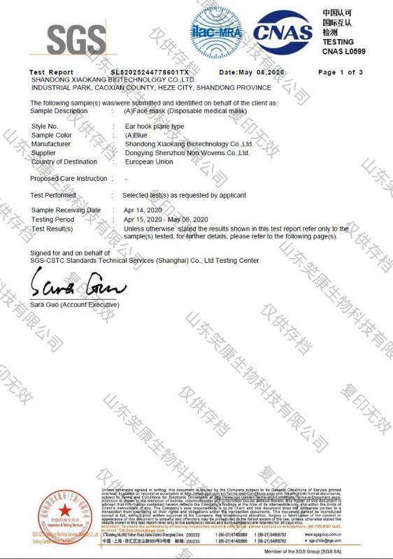 笑康醫護口罩(兒童裝) Type II 50個裝 (CE 及 SGS認證)