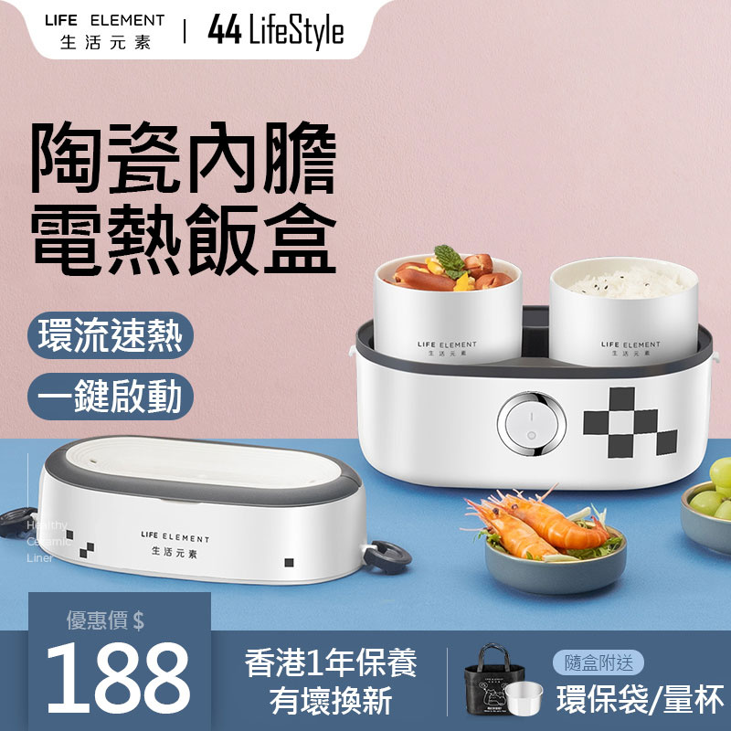 Life Element - 生活元素便攜電熱飯盒DFH-F100 帶飯神器 蒸煮飯盒