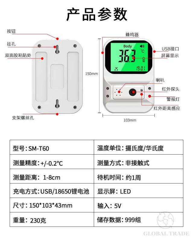 Yoko SM- T60智能語音 溫度探測儀 (正貨一年保用)