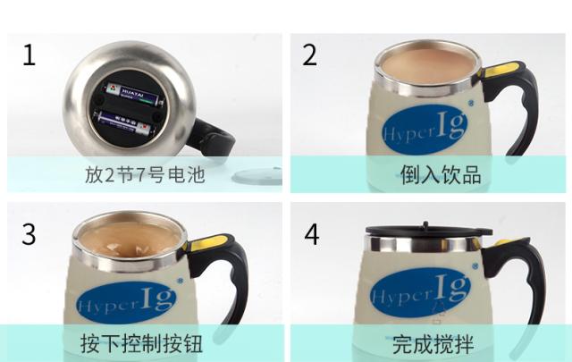 自動攪拌磁化杯