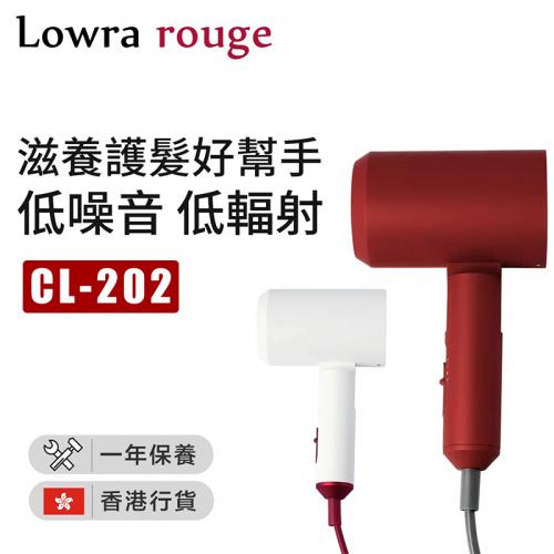 Lowra rouge - CL202 家用低輻射冷熱風負離子護髮吹風機