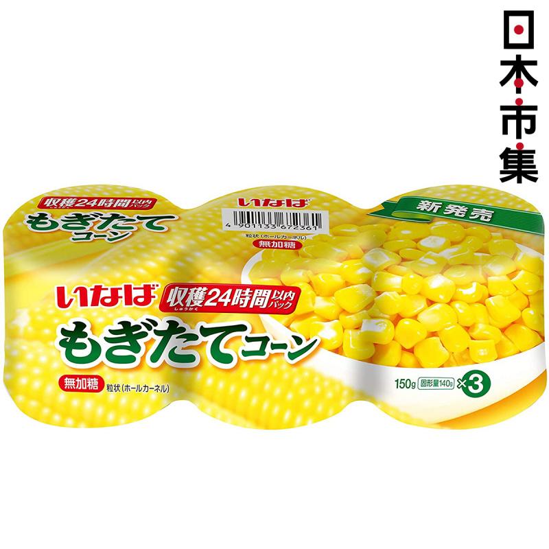日本 Inaba【無添加鹽糖】超甜天然粟米粒罐頭 (收穫當日新鮮即製) 150g x 3罐【市集世界 - 日本市集】