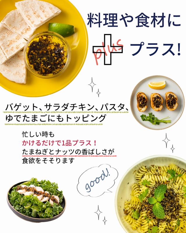 日本 寶幸製造 果仁羅勒橄欖油醬 80g【市集世界 - 日本市集】