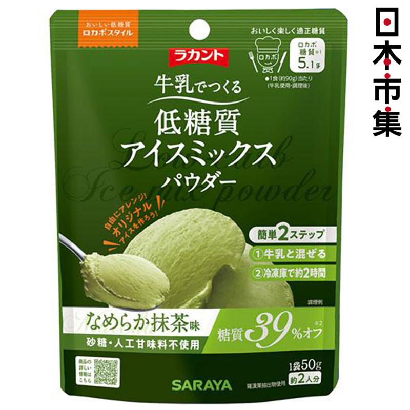 日本 サラヤ 低糖雪糕粉 抹茶味 50g【市集世界 - 日本市集】
