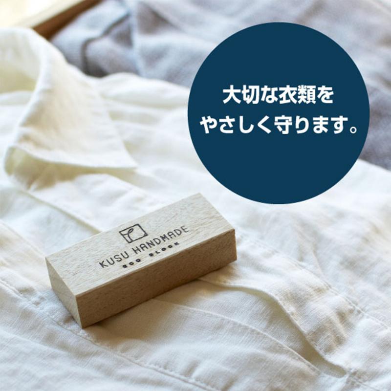 日本【手作工藝】Kusu 九州天然樟木 防蟲木條 4件裝【市集世界 - 日本市集】