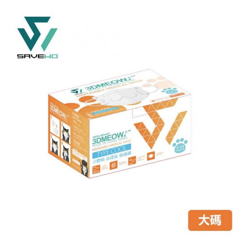 香港製 SAVEWO 3DMEOW FOR KIDS 救世立體喵 兒童防護口罩 [30片獨立包裝/盒] (送口罩減壓器)