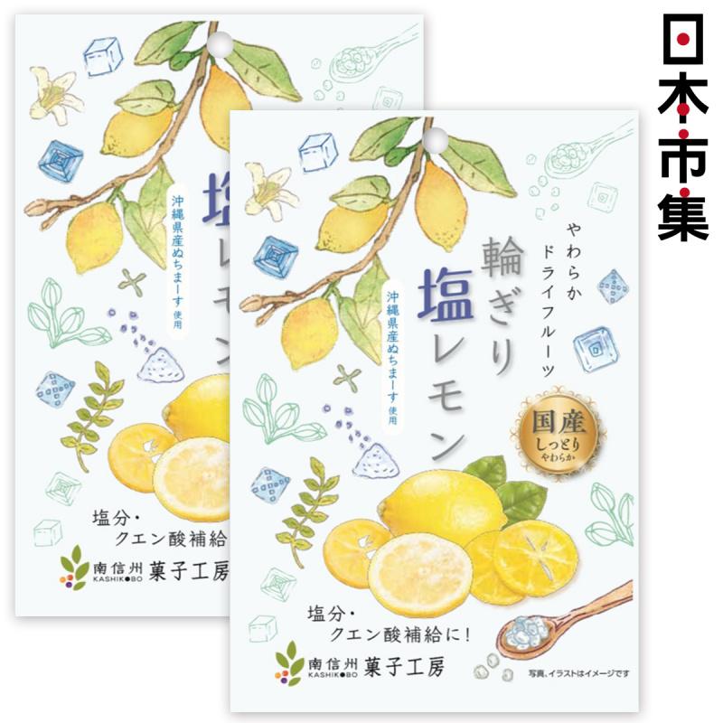 日本 南信州菓子工房 沖繩鹽檸檬片 24g (2件裝)【市集世界 - 日本市集】