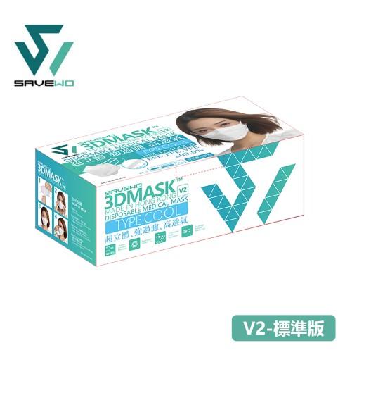 SAVEWO 3DMASK V2 救世超立體口罩V2 - 清涼型 5MM寬耳帶 (30片獨立包裝/盒) (REGULAR SIZE 標準版) / (LARGE SIZE 大碼版)