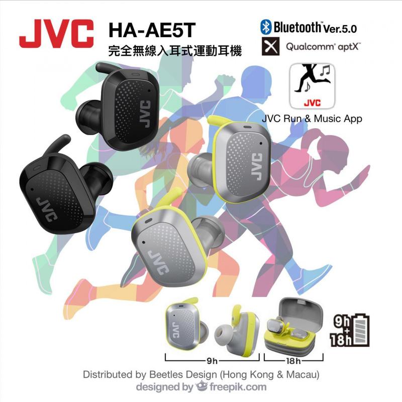 日本JVC HA- AE5T-A 真無線藍芽耳機 #運動狂熱🎧🎶