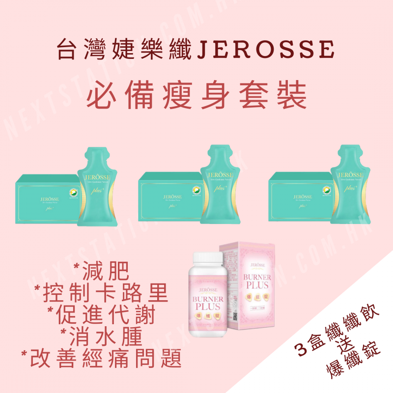 台灣婕樂纖Jerosse必備瘦身套裝 (優惠至10月11日)