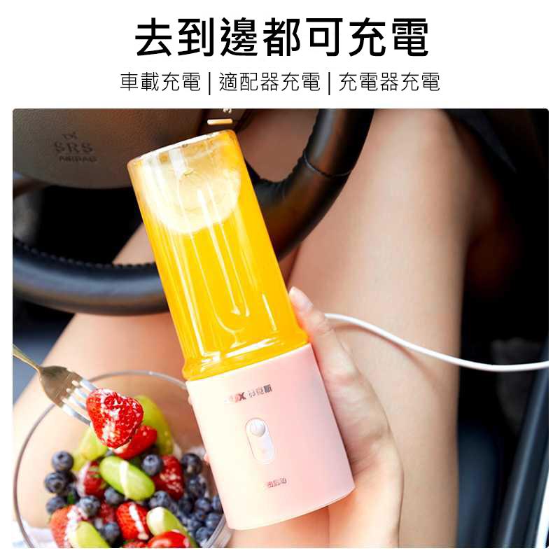 AUX 便攜式USB迷你榨汁杯 [2色]